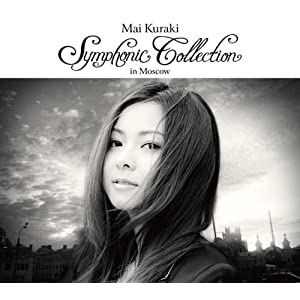倉木麻衣/Mai Kuraki Symphonic Collection in Moscow(通常盤) DVD