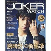 Men's JOKER WATCH 2017年Vol.6 小さい表紙画像