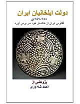 Political and Cultural History of Ilkhanate State: Tarikh-i Siasy wa Farhangi-i Dowlat-i Ilkhanan