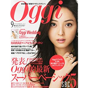 Oggi (オッジ) 2013年 09月号 [雑誌]