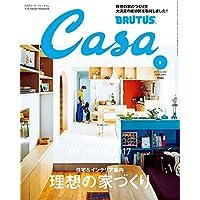 Casa BRUTUS 2017年2月号 小さい表紙画像