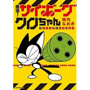 復活! サイボーグクロちゃん ガトリングセレクション (KCデラックス)