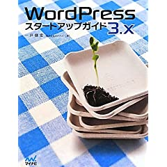 WordPress 3.x�@�X�^�[�g�A�b�v�K�C�h