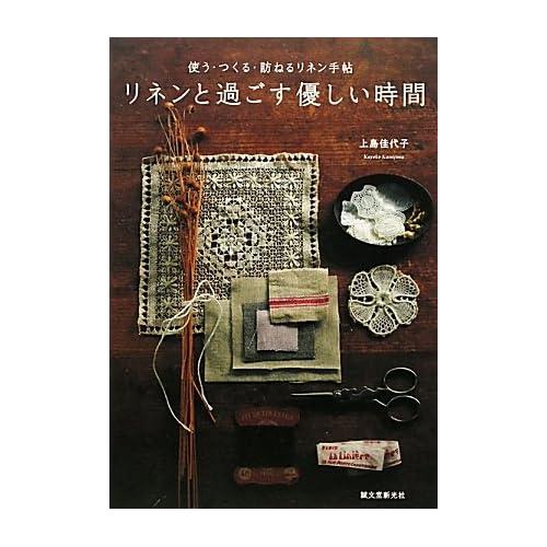 「リネンと過ごす優しい時間」上島佳代子著・誠文堂新光社