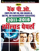 Kiran's Bank PO Solved Papers Probationary Officer/Management Trainee/Specialist CWE-2015 (Common Written Examination) from 2003 - 2015 (Hindi)