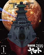 宇宙戦艦ヤマト 2199 (1)