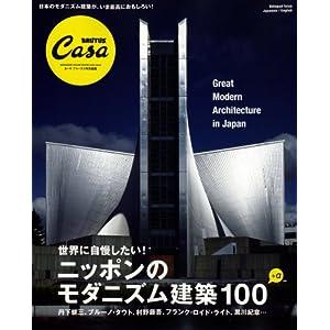 ニッポンのモダニズム建築100 (マガジンハウスムック CASA BRUTUS)