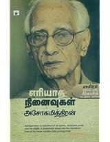 Eriyadha Ninaivugal