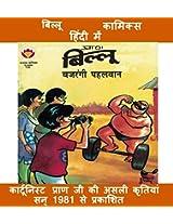 Billoo Aur Bajrangi Pehlwan in Hindi