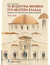 Ta Bizantina Mnimia Sth Neoteri Ellada