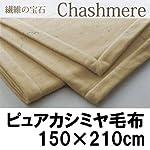 繊維の宝石Chashmere ピュアカシミヤ毛布 CA-42