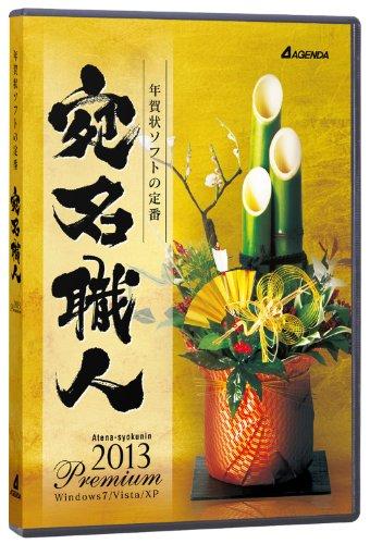 宛名職人2013 Premium DVD版 (最新版)