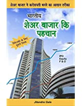 Bhartiya Share Bazaar Ki Pehchan - Guide To Indian Stock Market Hindi