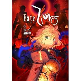 『Fate/Zero Vol.4 -煉獄の炎-』