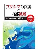Fukshima no shinjitu to naibu hibaku: Motogenpatu gijutusha ga kataru