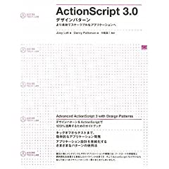 ActionScript 3.0 : デザインパターン (ADOBE TECH LAB)
