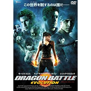 DRAGON BATTLE EVOLUTIONの画像