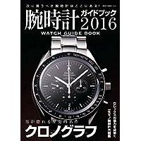 腕時計ムック 腕時計ガイドブック 2016 小さい表紙画像
