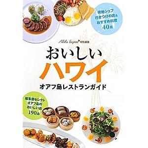 おいしいハワイ—オアフ島レストランガイド アロハエクスプレス特別編集