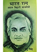 Bharat Ratna Atal Bihari Vajpyee