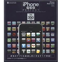 iPhoneアプリPERFECT - インフォレスト