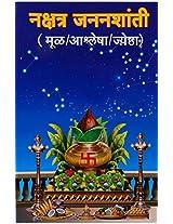 Purnokth Nakshtra Jananshanti ( Mul - Aslesha - Jeshtha )