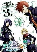 輪廻のラグランジェ~暁月のメモリア~(3) (ヤングガンガンコミックス)