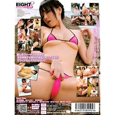 佐藤かおり EIGHT 画像