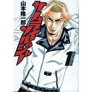 サムライソルジャー 第01巻(続) torrent