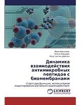 Dinamika Vzaimodeystviya Antimikrobnykh Peptidov S Biomembranami