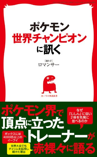 ポケモン世界チャンピオンに訊く (三才ムック vol.508)