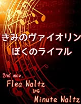 Your violin and my rifle (2nd movement    Flea Waltz vs Minute Waltz)