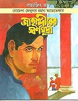 Feluda: Jahangirer Sarnamudra