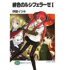 緋色のルシフェラーゼ 1 (1) (富士見ファンタジア文庫 183-1)