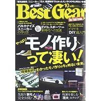 Best Gear 2013年10月号 小さい表紙画像