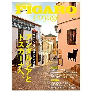 【クリックで詳細表示】フィガロ ヴォヤージュ Vol.17 アンダルシアとトスカーナへ。(スペインとイタリアの小さな町) (FIGARO japon voyage) [ムック]