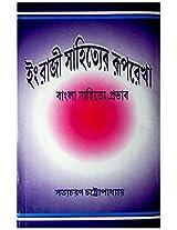 Enragisahityer Ruprekha Bangla Sahitye Prabhab