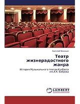 Teatr zhizneradostnogo zhanra: Istoriya Muzykal'nogo teatra Kuzbassa im.A.K. Bobrova
