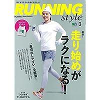 Running Style 2017年3月号 小さい表紙画像