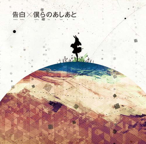 告白/僕らのあしあと (初回生産限定盤A)(DVD付)