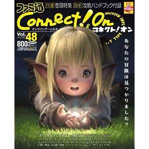 ファミ通Connect!On-コネクト!オン- Vol.48 DECEMBER
