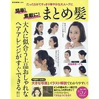 e-MOOK ヘア 簡単! 素敵に! まとめ髪 小さい表紙画像