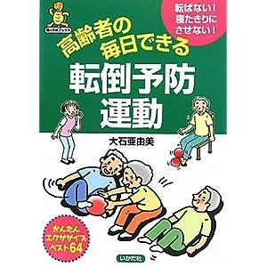 高齢者の毎日できる転倒予防運動