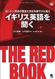 イギリス英語を聞く THE RED BOOK(CD付) [単行本(ソフトカバー)]