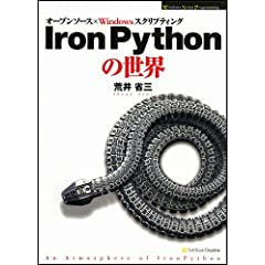 IronPython�̐��E (Windows Script Programming)