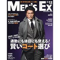 MEN'S EX 2016年12月号 小さい表紙画像