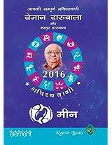 Aapki Sampurna Bhavishyavani 2016 - Mina