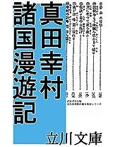 Sanada Yukimura ManyuKi