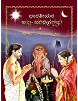 Bharatiyara Habba Haridinagalu