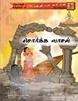 The Gates of Heaven (Tamil Edition): (The Legend of Ponnivala [Tamil Series 1, Book 12]): Volume 12